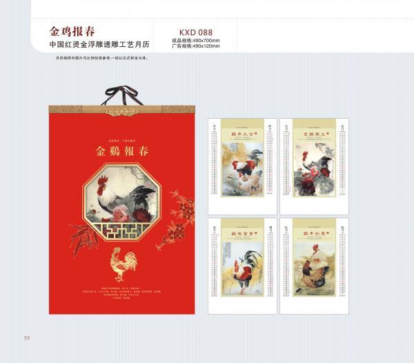 金鸡报春 中国红烫金浮雕透雕工艺挂历