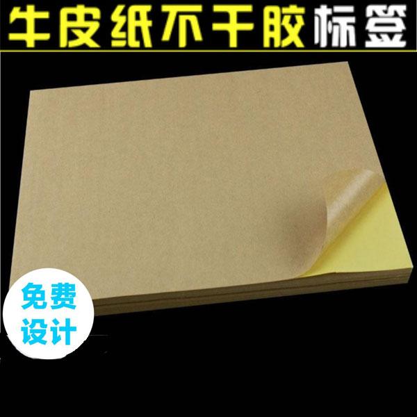 牛皮纸不干胶标签