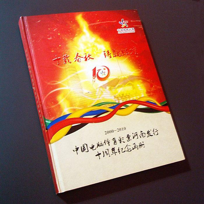 中国电脑体育彩票河南发行十周年纪念千亿体育平台