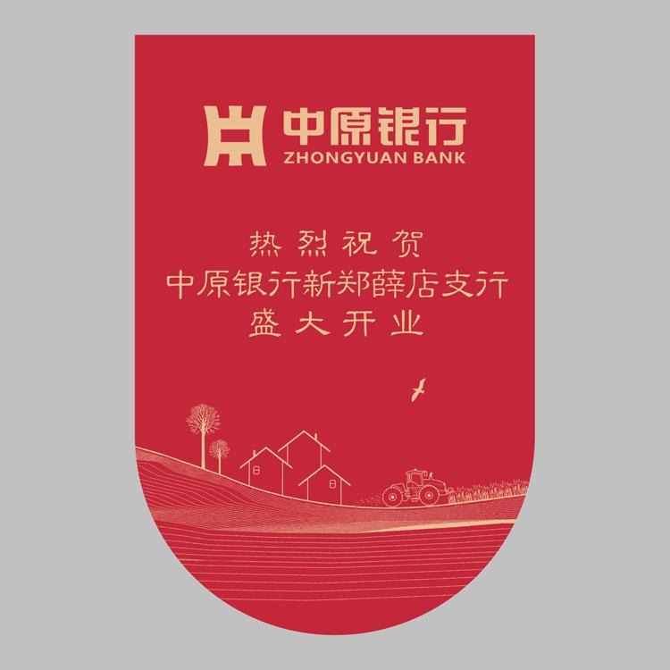 中原银行吊旗