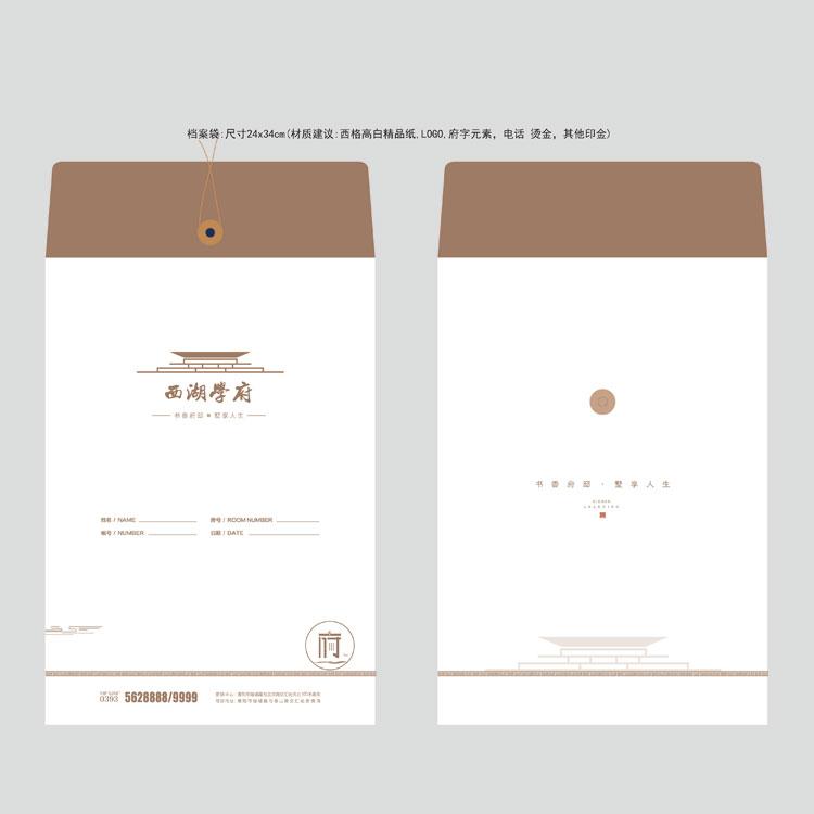 西湖学府档案袋