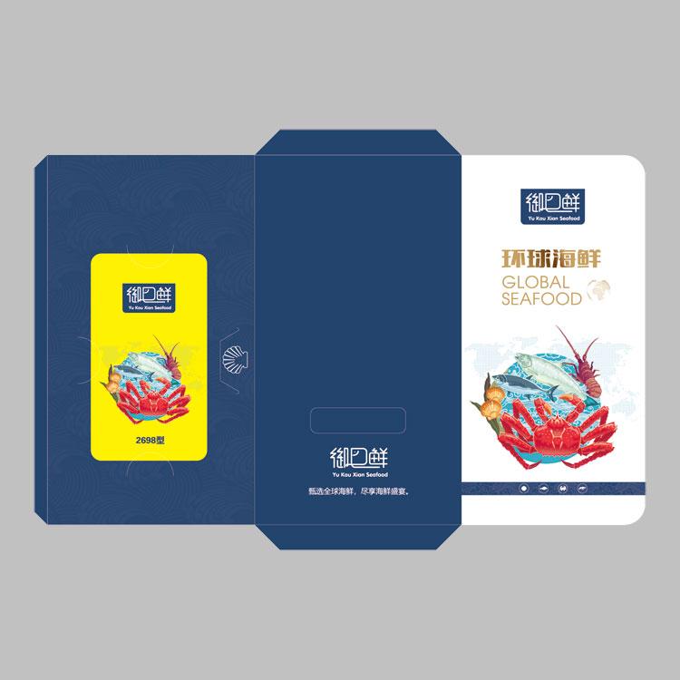 海鲜卡2020