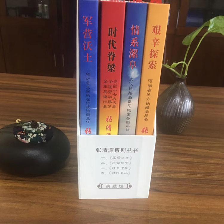 张清源系列丛书