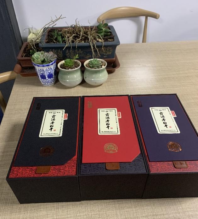 古井老白干精装酒盒