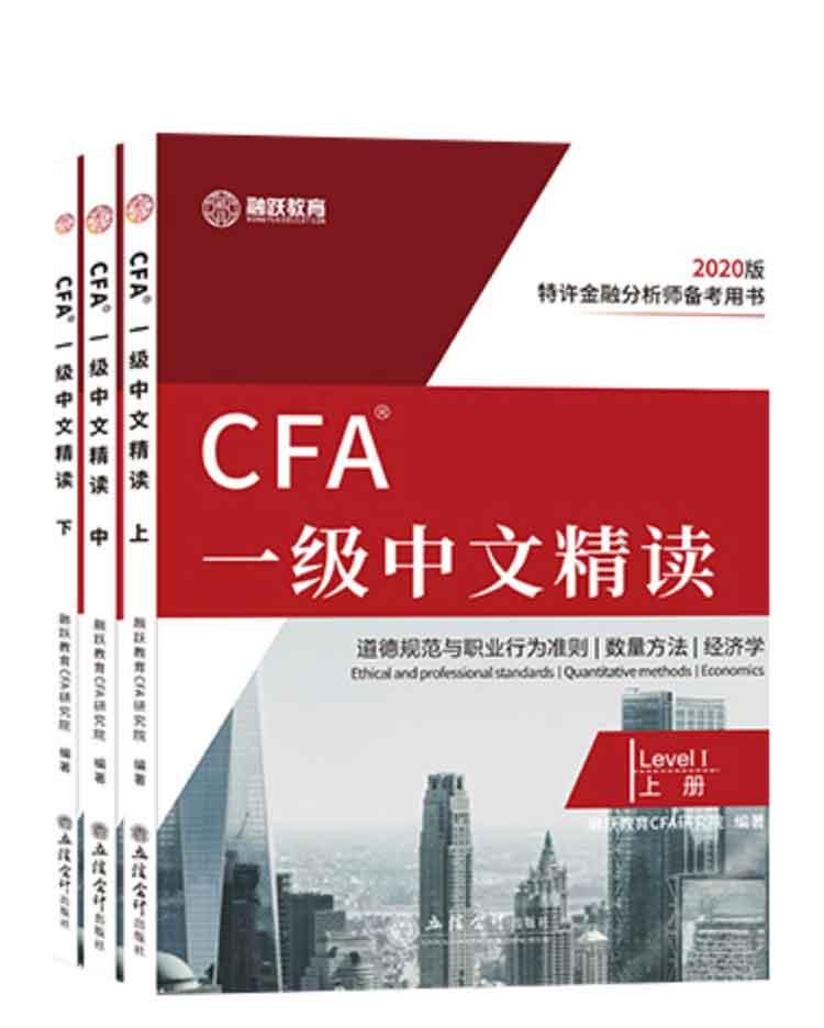 CFA考试辅导材料