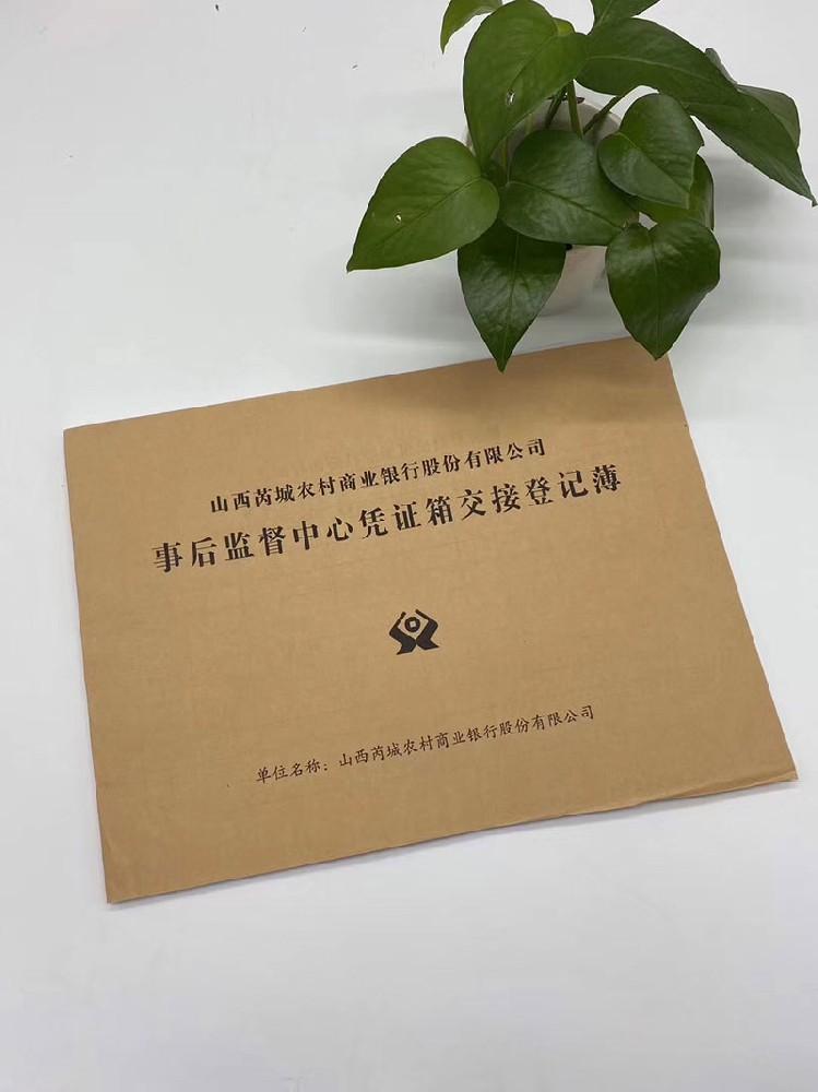 农村商业银行凭证交接登记簿