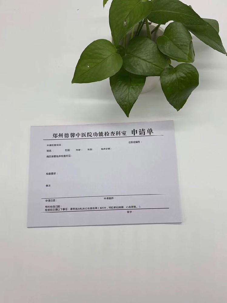 千亿体育网址平台德新中医院检查单