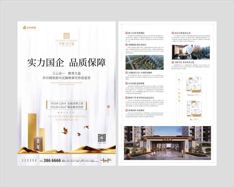 濮阳开州百子圆 宣传单页